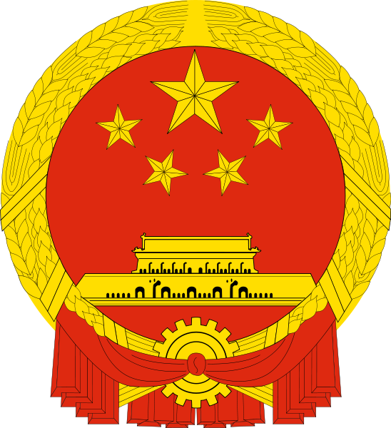 coat of arms of People's Republic of China high resolution